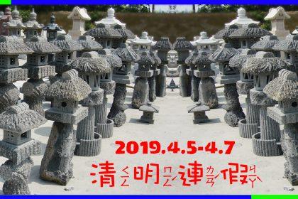 2019清明節連假公告